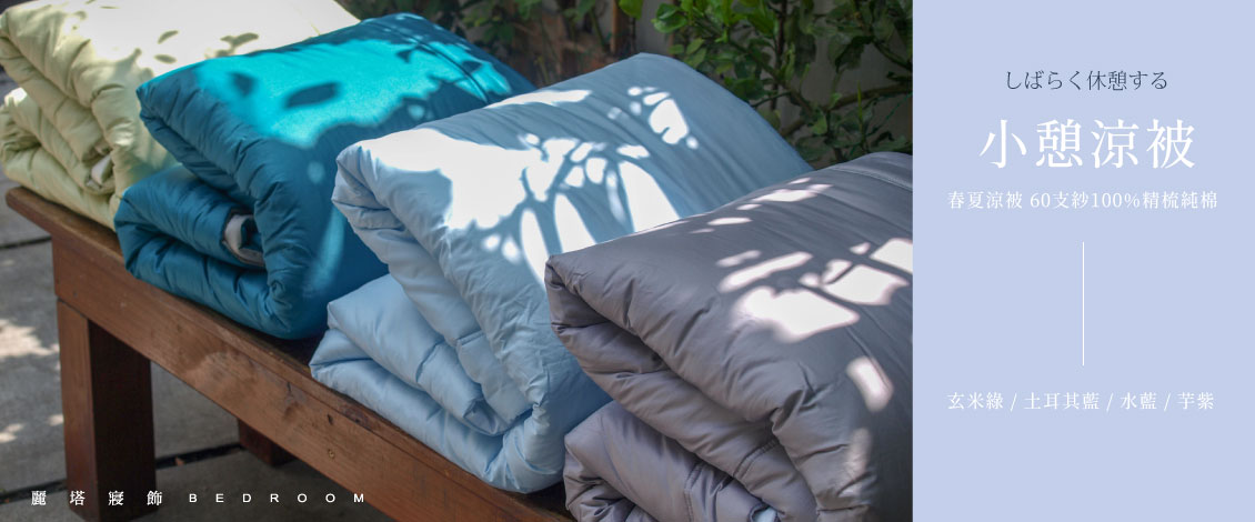 麗塔寢飾 ★ 提供床組訂製服務